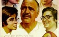 Chupke Chupke - Dharmendra, Sharmila Tagore, Amitabh Bachchan, Jaya Bachchan, Usha Kiran, Asrani